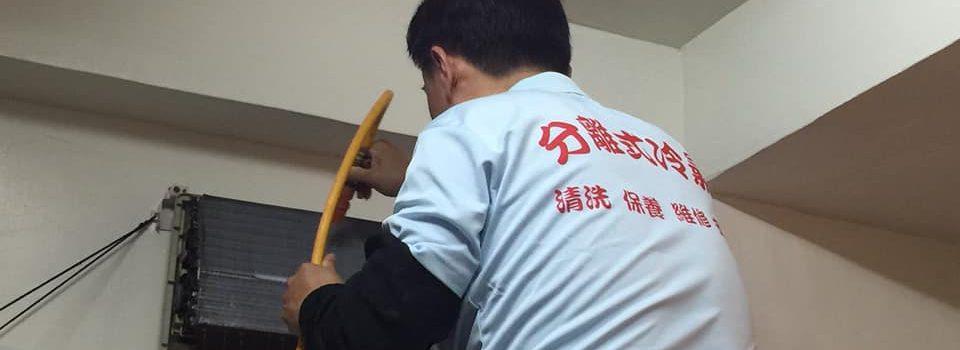 20180414專業清洗